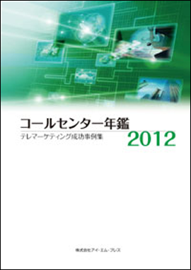 コールセンター年鑑2012