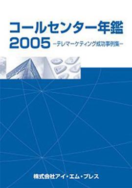 コールセンター年鑑2005