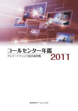コールセンター年鑑2011
