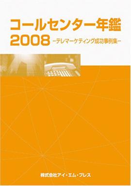 コールセンター年鑑2008