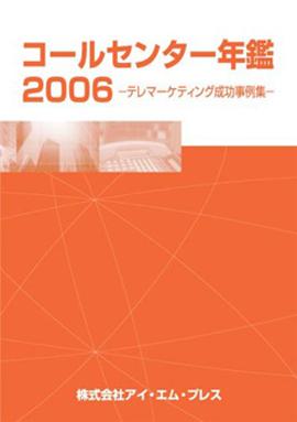 コールセンター年鑑2006png