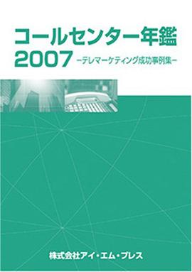コールセンター年鑑2007