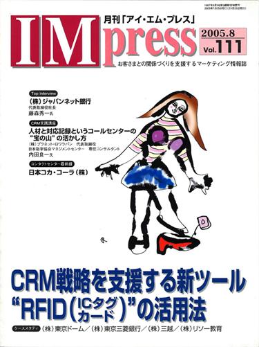 IMプレス111号