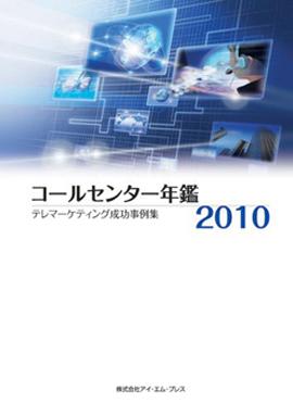 コールセンター年鑑2010