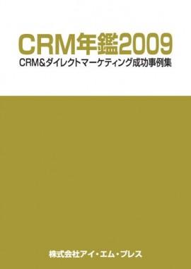 CRM年鑑2009