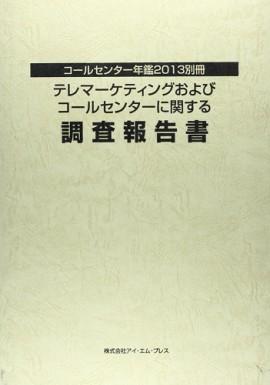 TMCC調査報告書2013