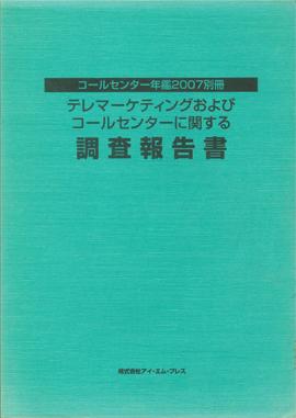 TM_CC2007