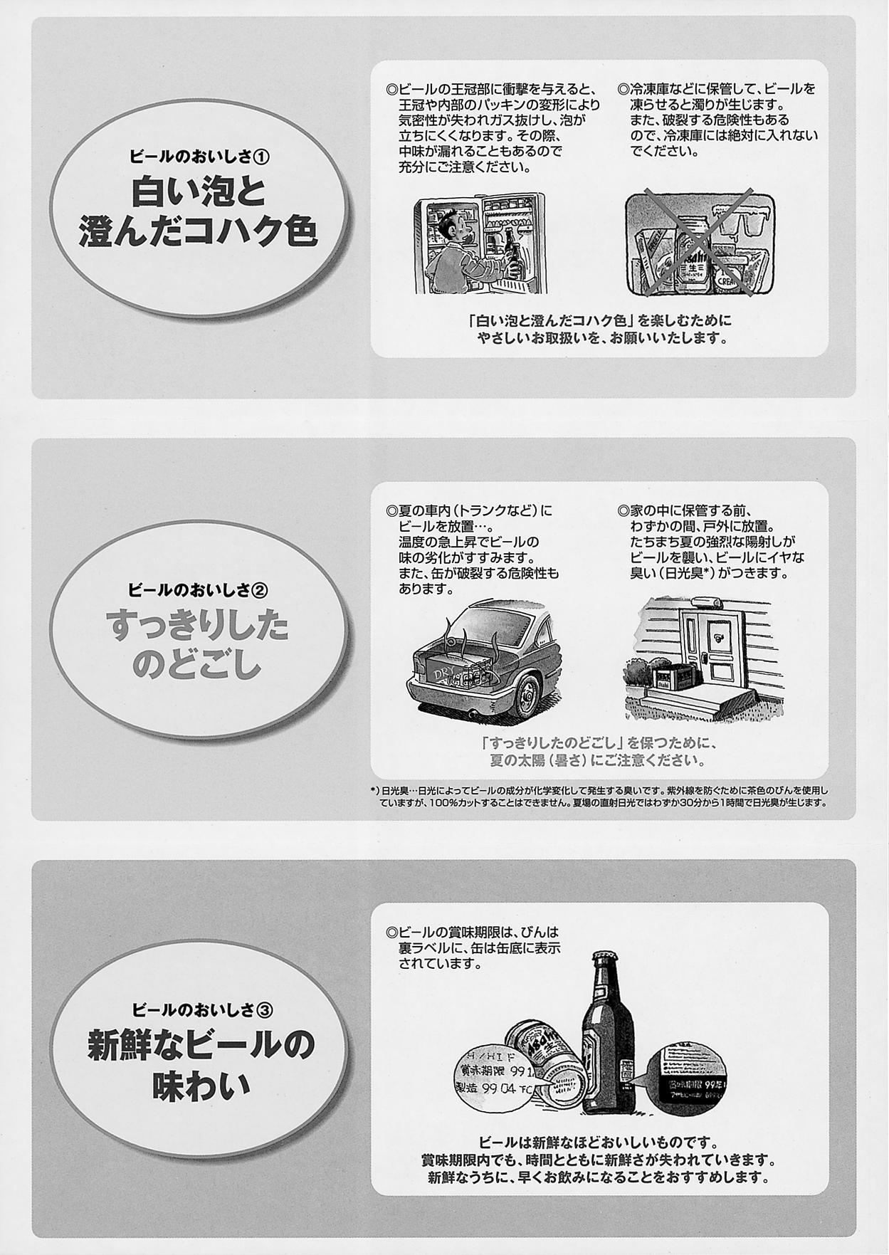 【資料1】お客様相談室が発行しているビールの取り扱いに関する啓発チラシ