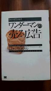 レスター・ワンダーマンの著書、『ワンダーマンの売る広告 顧客の心をつかむマーケティング』
