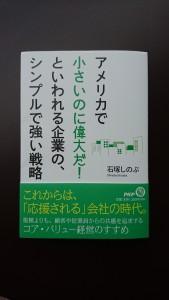 石塚さんの新刊『アメリカで小さいのに偉大だ! といわれる企業の、シンプルで強い戦略』(PHP研究所)