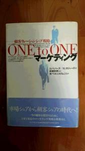 ドン・ぺパーズ、マーサ・ロジャーズ両氏の共著による『ONE to ONEマーケティング ---顧客リレーションシップ戦略---』は、1995年3月に発行された