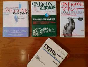 1990年代~2000年代初頭にかけて発行された、One to OneマーケティングやCRM(Customer Relationship Management)などにかかわる書籍