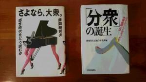 1980年代後半には、分衆・少衆論が活発化。関連する書籍も多数、発行された