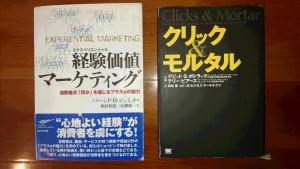 2000年には、デビッド・S・ポトラック、テリー・ピアースの共著による『クリック&モルタル』、バーンド・H・シュミットの『経験価値マーケティング』がほぼ同時期に発行された