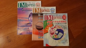 ワンダーマン氏のインタビュー、書籍紹介、セミナーリポートを掲載した月刊『アイ・エム・プレス』