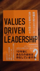 2019年5月に発行された『コア・バリュー・リーダーシップ』(PHPエディターズ・グループ)は、石塚さんの近著の集大成とも言える
